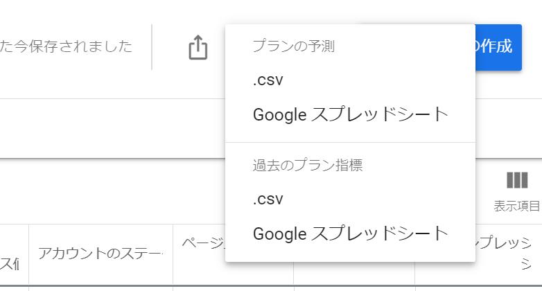 過去の検索ボリュームをエクセルでゲット