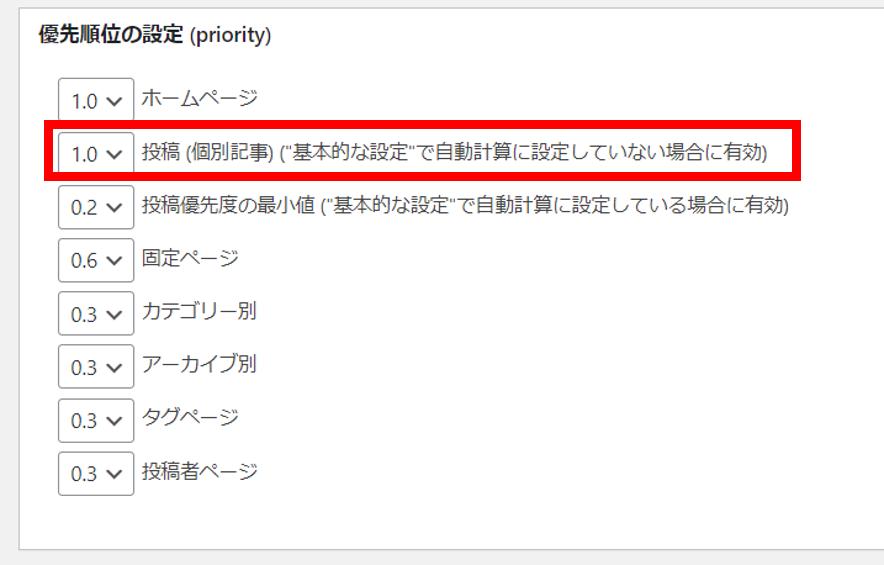 XMLサイトマップの設定を変更