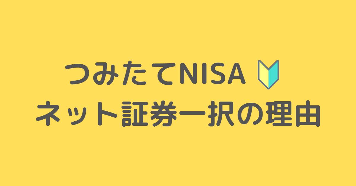 つみたてNISAはネット証券の理由