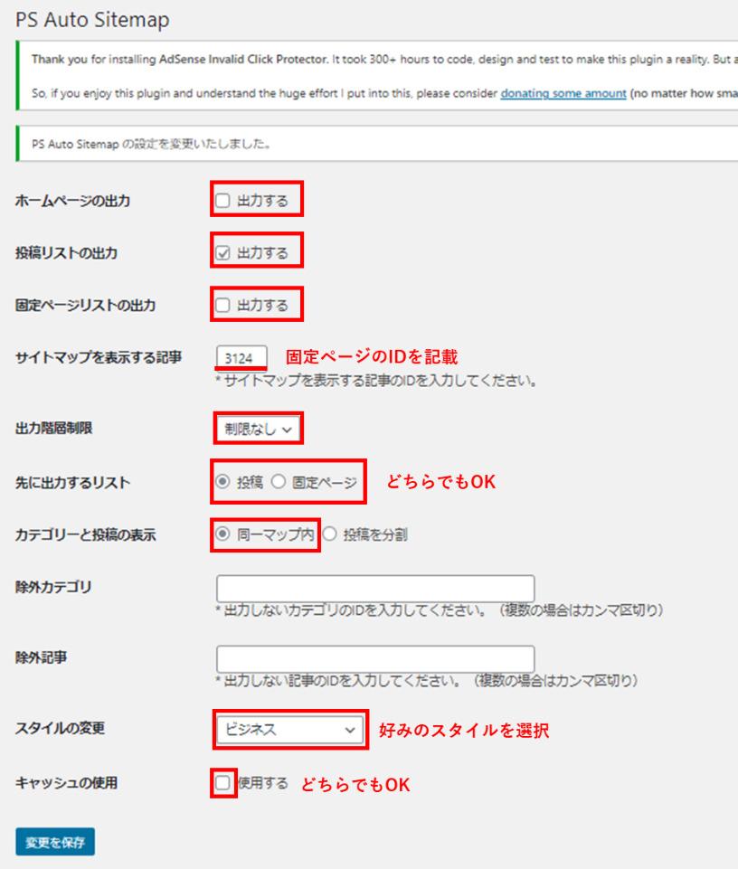 HTMLサイトマップの設定