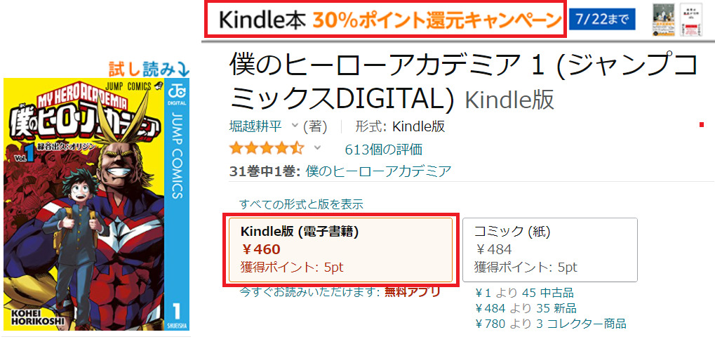 Amazonでの購入画面
