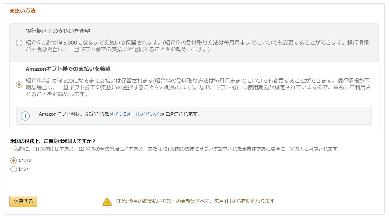 Amazonアソシエイト-受取変更-STEP3