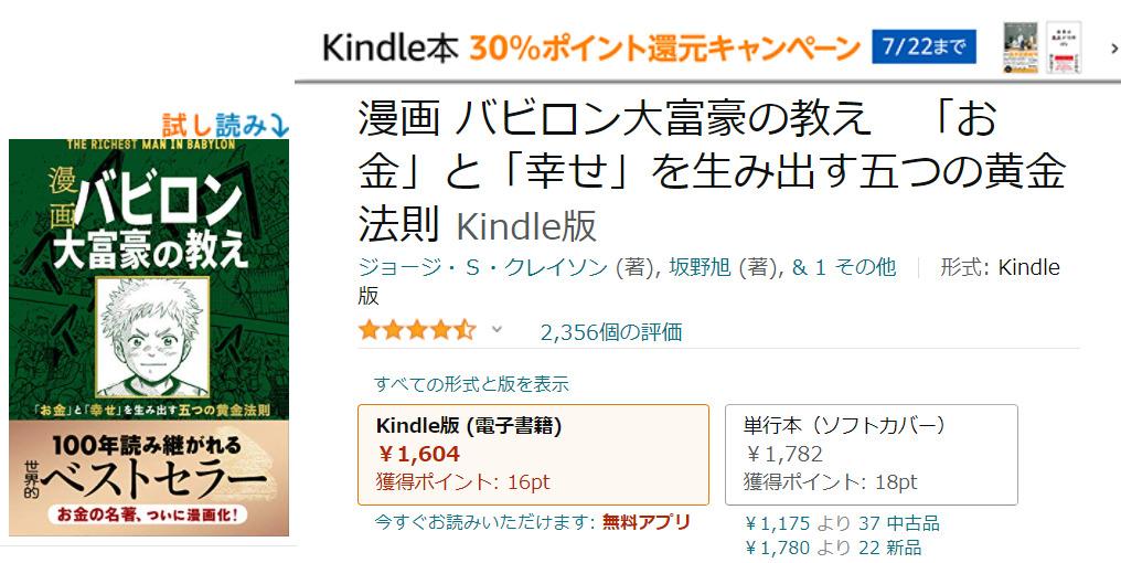 Amazonでの購入画面-2