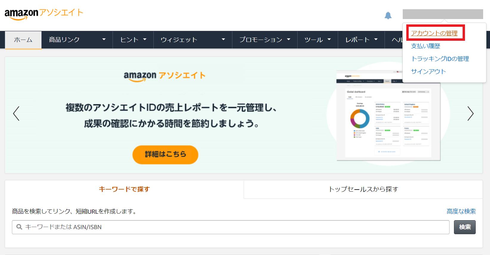 Amazonアソシエイト-受取変更-STEP1