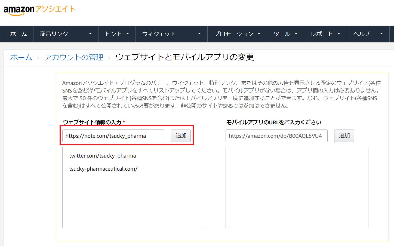 noteのサイト登録