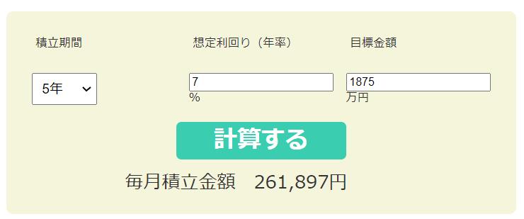 短期で1875万円の資産を築く-2