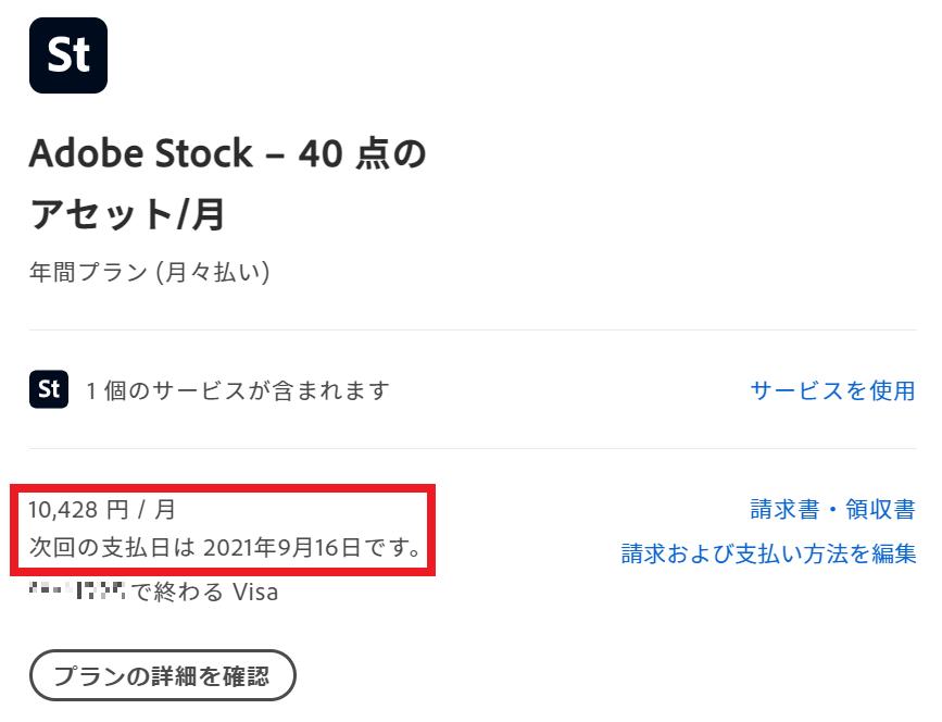 adobe-stock-次回請求日の確認