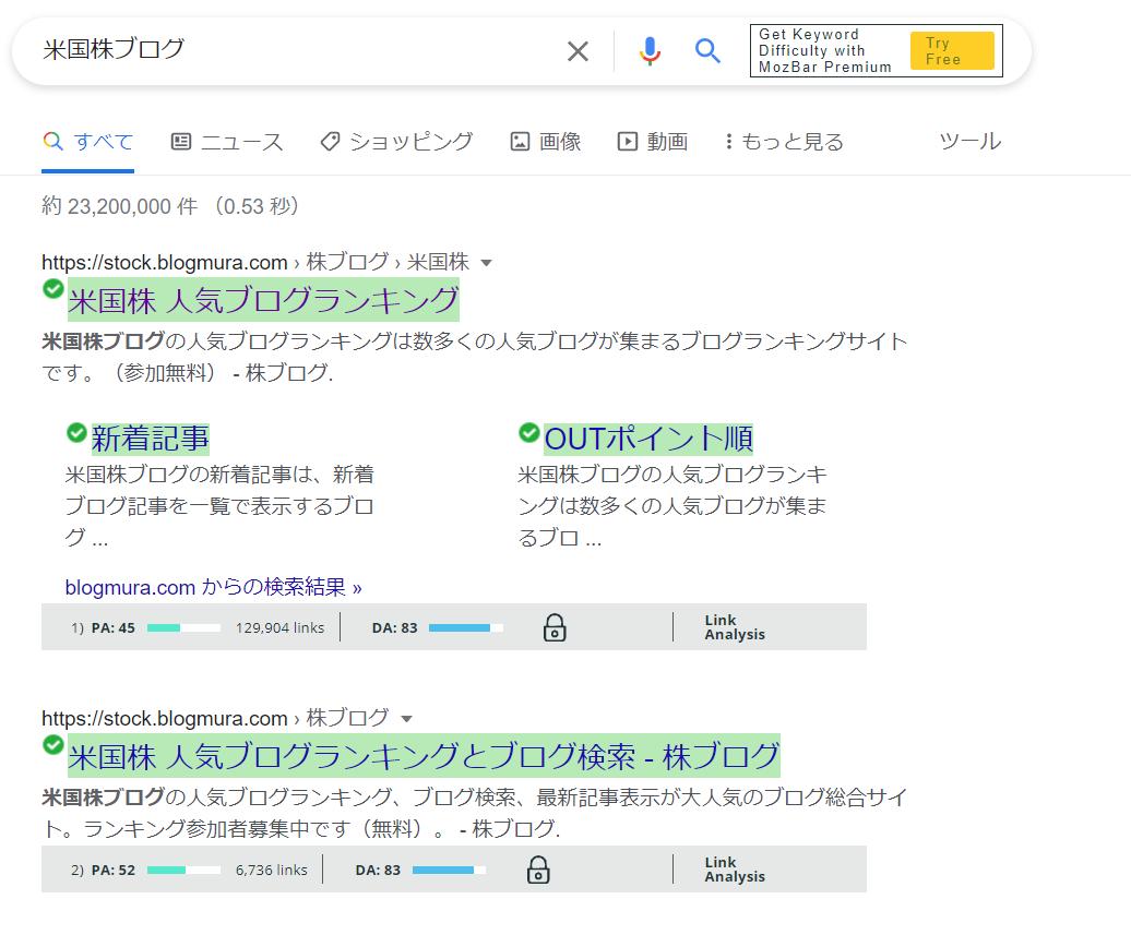 検索画面-moz-DA-PA