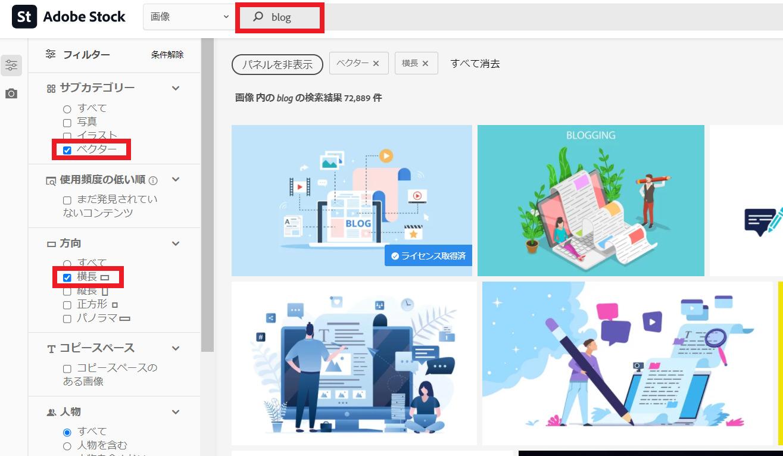 adobe stock-画像検索
