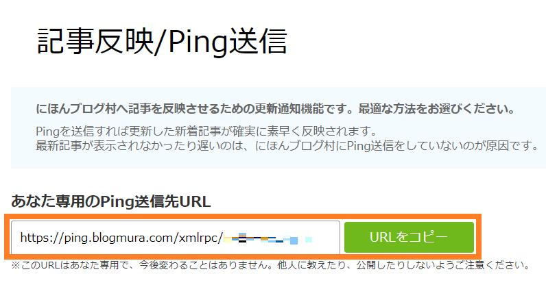 ping送信-2