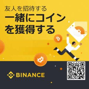 binance-introduce