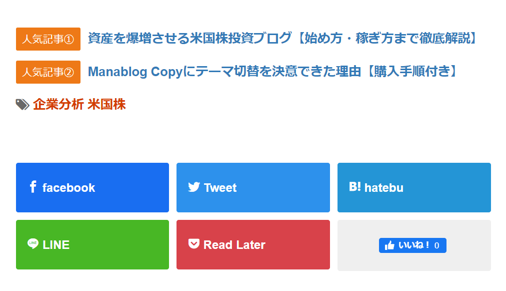 manablogcopy-popular-post