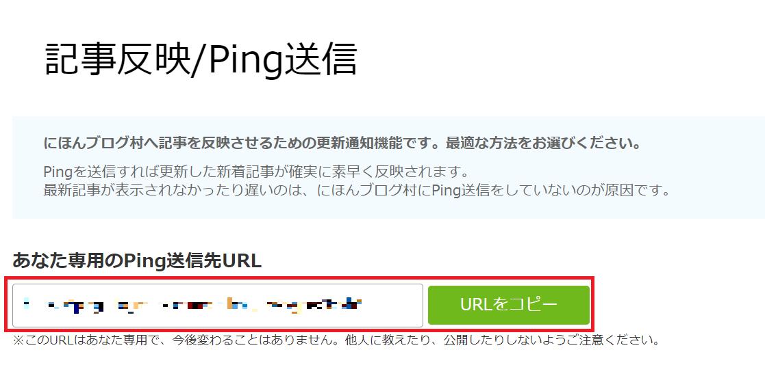 member-register-ping-sending
